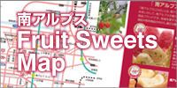 南アルプスFruit Sweets Map